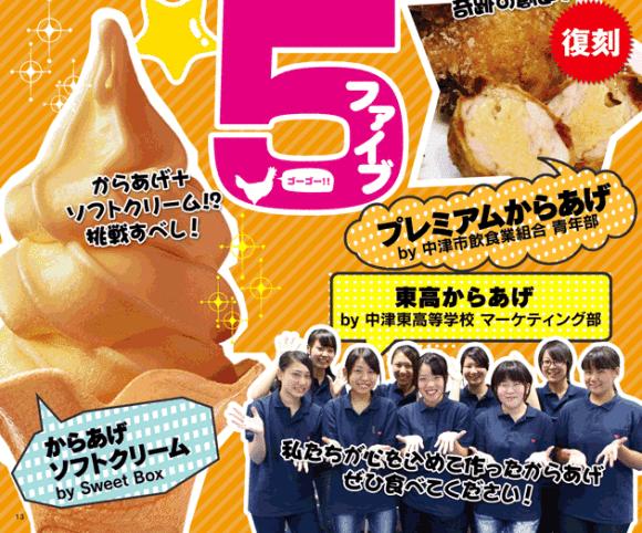 Arriva dal Giappone il gelato al.. pollo fritto!