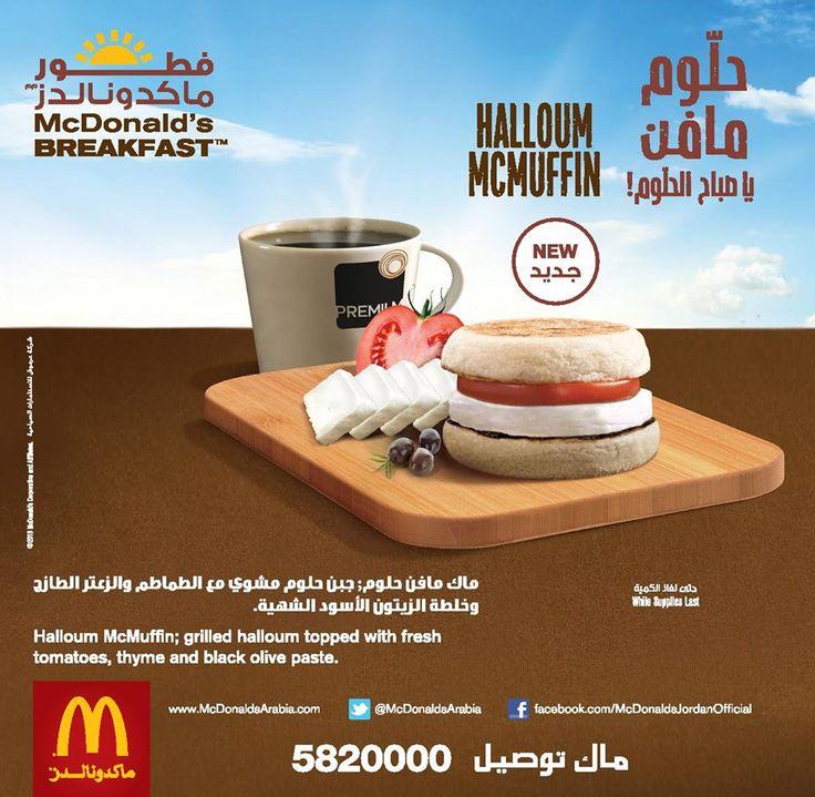 McDonald's dal mondo: La colazione