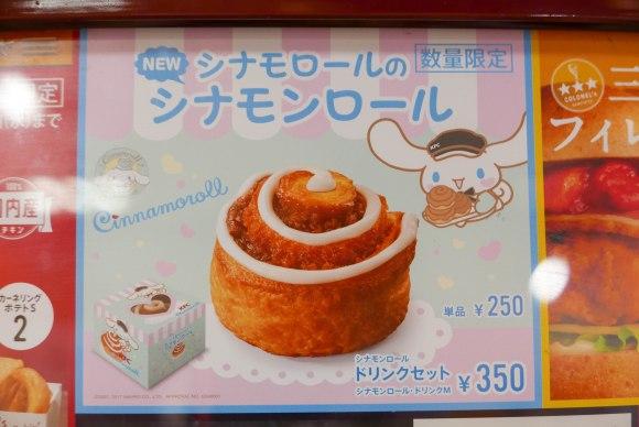 KFC Japan collabora con Sanrio per il nuovo Cinnamoroll dessert