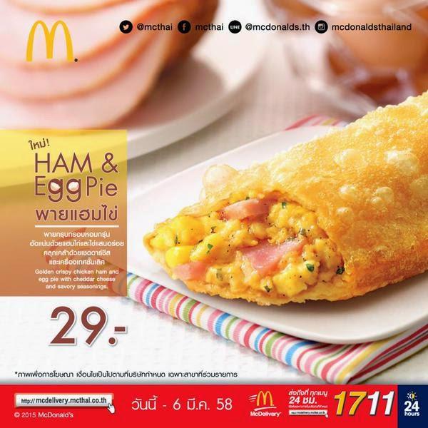 McDonald's dal mondo: le Pie più assurde