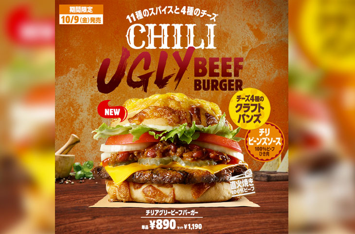Burger King Giappone e il suo nuovo UGLY BURGER!
