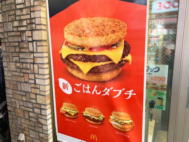 Un Cheeseburger con bun di riso? Da McDonald's Giappone si può!