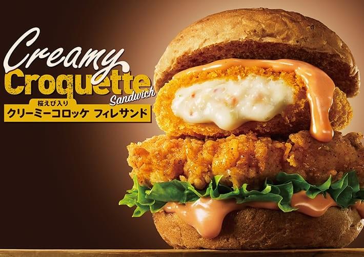 KFC Giappone lancia un panino con una crocchetta ai gamberi