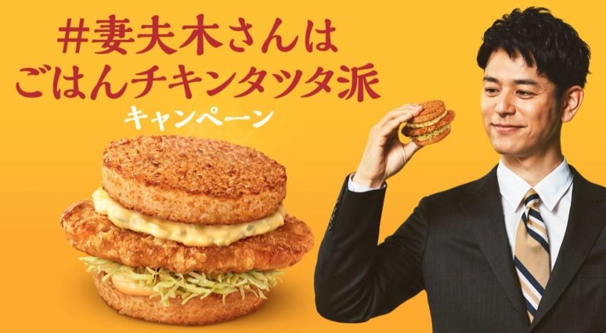 McDonald's Giappone utilizza dei bun di riso per i suoi nuovi panini