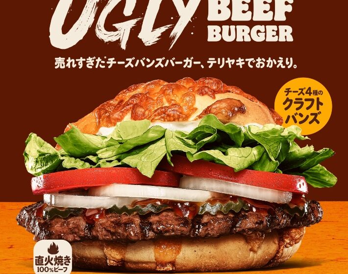 Burger King Giappone lancia una limited edition pazzesca