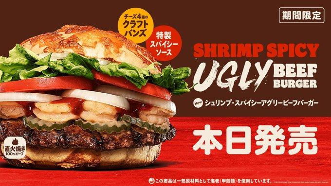 Burger King Giappone lancia un nuovo panino mostruoso con i gamberi