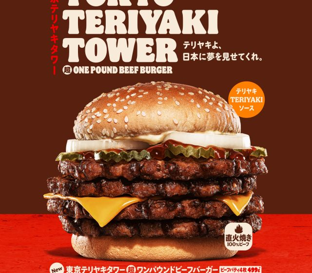Burger King Giappone lancia un nuovo gigantesco hamburger!